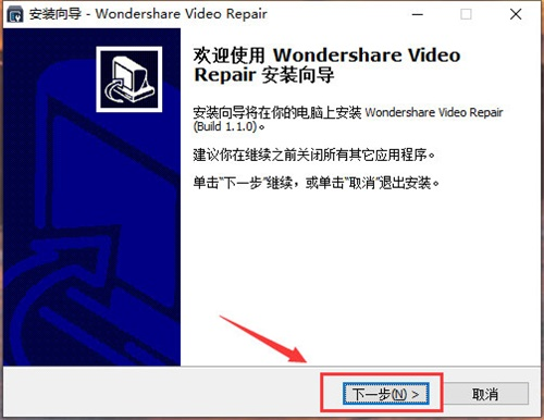 Wondershare Video Repair安装破解教程3