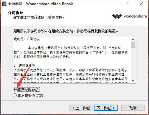 Wondershare Video Repair安装破解教程4