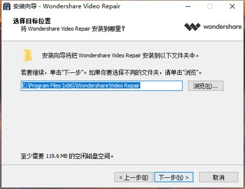 Wondershare Video Repair安装破解教程5