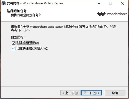 Wondershare Video Repair安装破解教程6