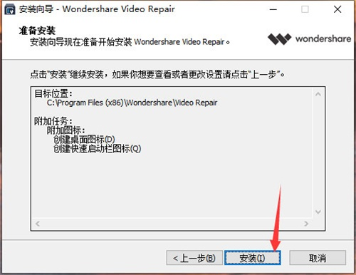 Wondershare Video Repair安装破解教程7