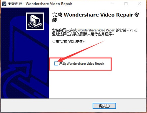 Wondershare Video Repair安装破解教程8