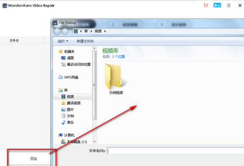Wondershare Video Repair使用方法2